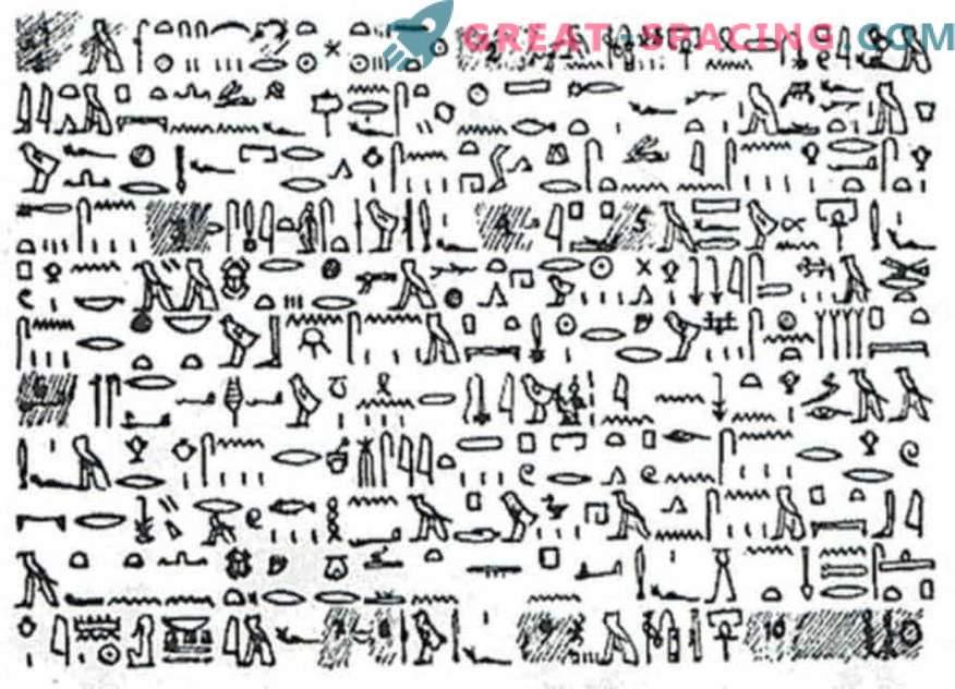 Египетски папирус Тули - хитър фалшив или древно свидетелство за извънземно явление